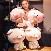 8折免運 毛絨玩具公仔玩偶布娃娃可愛毛絨公仔玩具豬年吉祥物生日禮物送女孩