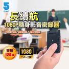 Buy917 【IFIVE】隨身密錄器 行車記錄器 新款USB錄影器 錄音器(不含記憶卡)