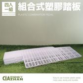 團購優惠~組合式塑膠板 (90x30cm_4片) 防滑 腳踏板_寵物踏板_冷凍庫層板_PP踏板【空間特工】CF0301N