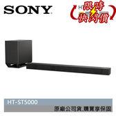 【送HDMI線+限時特賣+24期0利率】SONY HT-ST5000 頂級  家庭劇院  SOUNDBAR 公司貨