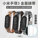 贈保護貼 小米手環3 鋼錶帶 金屬 錶帶 腕帶 三株 實心鋼帶 雙扣 智能手環 替換帶