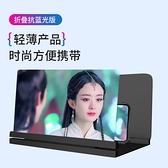 藍光12寸手機屏幕高清放大器大屏幕3D放大鏡超清護眼寶神器支架 橙子精品