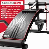 仰臥板仰臥起坐健身器材鍛煉健腹肌板家收腹機1.4M高配型·樂享生活館liv
