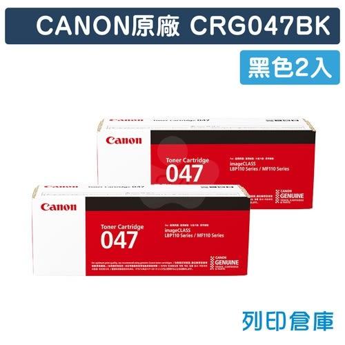 原廠碳粉匣 CANON 2黑 CRG-047 BK/CRG047BK/047 /適用 Canon imageCLASS MF113w