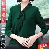 蝴蝶結領純色上衣(3色) L~4XL【924515W】【現+預】-流行前線-