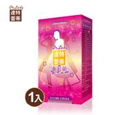 Dr.Lady達特蕾蒂 養紅顏 25mlx10包【新高橋藥妝】