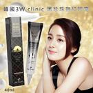 韓國3W CLINIC黑珍珠撫紋眼霜 40ml