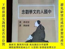 二手書博民逛書店罕見中國人的文學觀念Y3803 劉若愚 成文出版社 出版1979