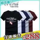 任選2件288短袖T恤上衣休閒風印花百搭...