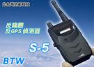 【國安單位必備】BTW S-5專業防竊聽防GPS追蹤器防偷拍防針孔攝影機偵測器/防監聽偵測器