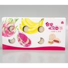 義美台灣水果酥皮小月餅禮盒 8入(有效期限:2020.10.07)