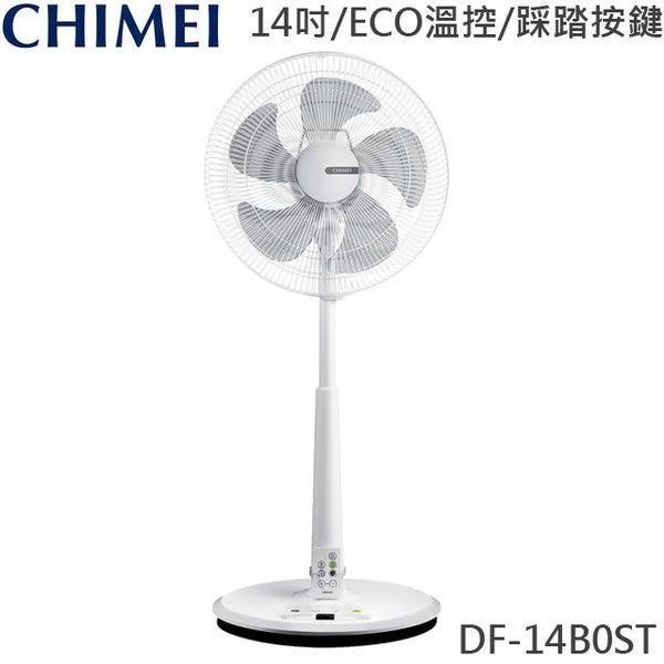 開幕慶 CHIMEI 奇美 DF-14B0ST 14吋 微電腦 DC節能 電風扇 電扇 DF14B0ST 台灣公司貨 分期0%
