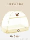 弗貝思嬰兒床蚊帳全罩式通用兒童蒙古包寶寶防摔防蚊遮光罩可折疊 3c公社 YYP