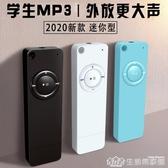 mp3小型 便攜式隨身聽學生版英語可插卡超薄音樂外放車載迷你p3p4 樂事館新品