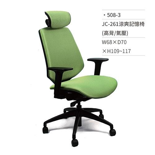 涼爽記憶棉網椅/辦公椅(高背/有扶手/氣壓)508-3 W68xD70xH109~117