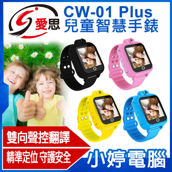 【免運+24期零利率】福利品出清 IS愛思 CW-01 Plus 兒童智慧手錶 精準定位 雙向聲控翻譯