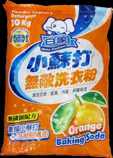 白象 小蘇打 無敵洗衣粉 冷壓柑橘油 10kg