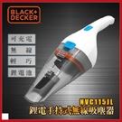 美國 BLACK+DECKER 輕巧手持 無線吸塵器(NVC115JL)【KD03003】99愛買小舖