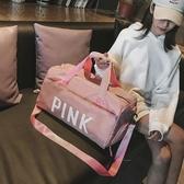 旅行袋 旅行包女手提行李包大容量韓版輕便乾濕分離短途男運動袋健身包潮 玫瑰女孩