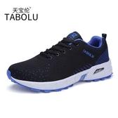 輕便舒適減震慢跑鞋子耐磨戶外運動休閒 ☸mousika
