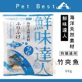 *WANG*【PetBest 鮮味達人】犬貓零食《?魚/竹莢魚小魚乾 100g》