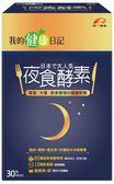 我的健康日記夜食酵素30贈2入組
