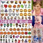 【買一送一】萬聖節卡通紋身貼兒童貼紙幼稚園搞怪臉貼【英賽德3C數碼館】