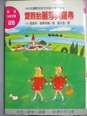 【書寶二手書T3/兒童文學_LOR】雙胞胎麗莎與羅蒂_耶里希.凱斯特納