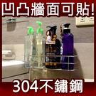 高瓶罐架 304不鏽鋼無痕掛勾 易立家生...