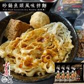 【小夫妻拌麵】砂鍋魚頭風味 110g/包 (單包販售)