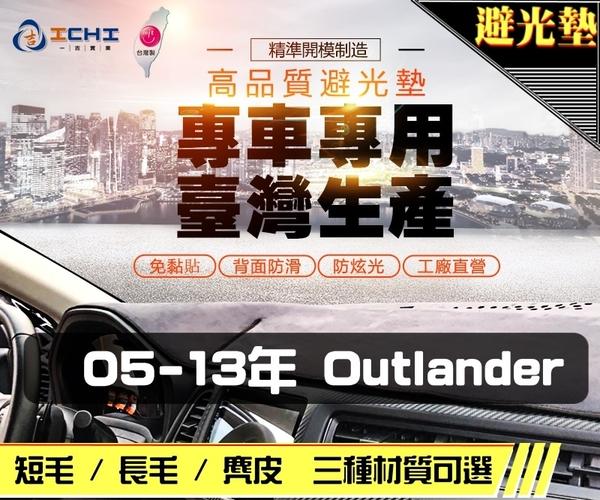 【短毛】05-13年 Outlander 避光墊 / 台灣製、工廠直營 / outlander避光墊 outlander 避光墊 outlander 短毛