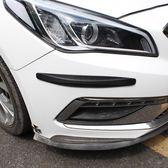 汽車防撞膠條 保險杠防碰條車門碳纖維防擦條貼 車身防擦防刮膠條【蘇迪蔓】