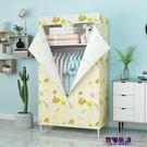 衣櫃簡易布衣櫃小號宿舍學生租房布藝組裝櫃子折疊單人收納掛衣櫥