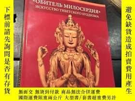 二手書博民逛書店Abode罕見of charity. Tibetan buddhist art 2015 艾爾米塔什 博物館Y
