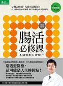 (二手書)腸活必修課:早期大腸癌,九成可以根治!不罹癌的有效解方