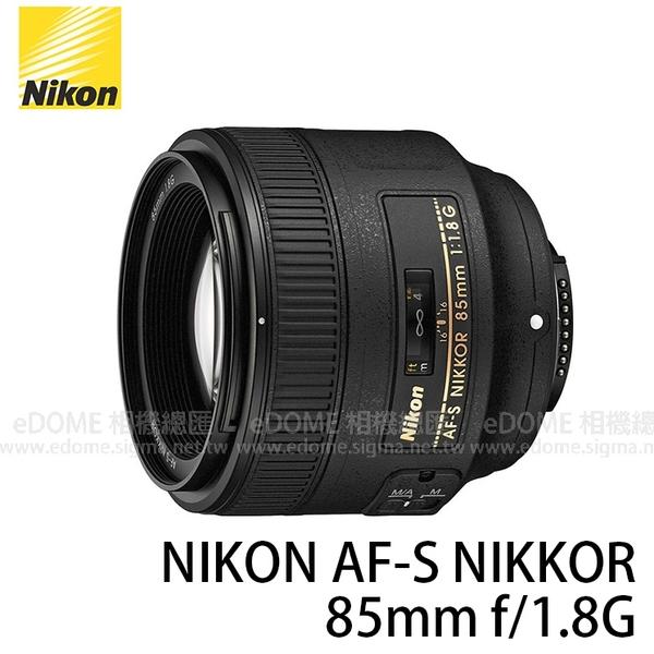贈禮券~NIKON AF-S 85mm F1.8G 大光圈人像鏡 (24期0利率 免運 國祥公司貨) F1.8 G f/1.8 G 定焦鏡頭