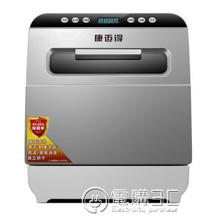 康邁得臺式洗碗機家用全自動免安裝迷你小型智慧烘干8套臺上刷碗 雙十二全館免運