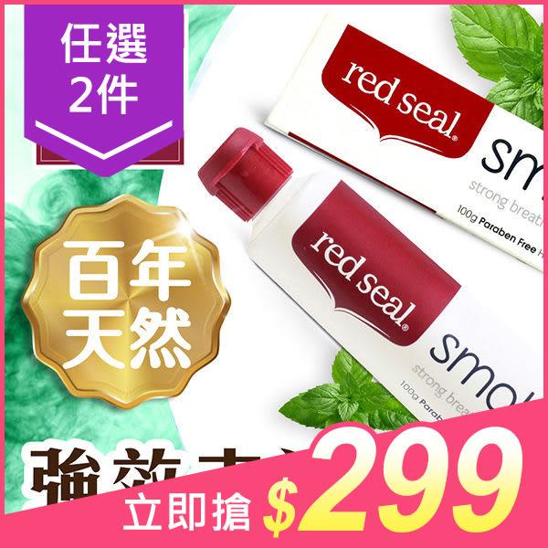【任選2件$299】紐西蘭 Red Seal 百年天然強效去漬牙膏(100g)【小三美日】