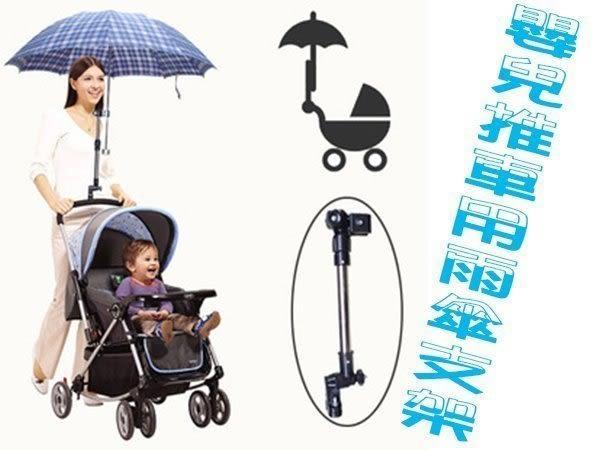 嬰兒車遮陽雨傘支架 童車 風扇架 萬能 輪椅傘架 電動車 雨具 老人行動不便推車配件電瓶車