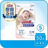 日本大王GOO.N 境內版敏感肌黏貼型紙尿布(S50片x4串)