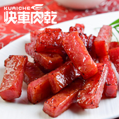 【快車肉乾】A11 招牌特厚蜜汁豬肉乾