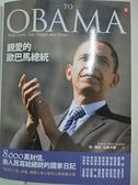 【書寶二手書T1/社會_EER】親愛的歐巴馬總統:8,000萬封信,由人民寫給總統的國家日記_珍.