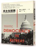 (二手書)民主在退潮:民主還會讓我們的世界變得更好嗎?