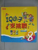 【書寶二手書T8/少年童書_GKA】IQ小子來挑戰2 科學與數學篇_張凰蕙, MilesKelly