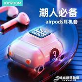 airPods保護套耳機蘋果小汽車無線藍芽盒AirPods2超薄硅 時尚芭莎