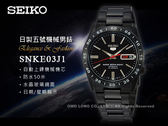 SEIKO 精工手錶專賣店   SNKE03J1 日製5號機械男錶 不鏽鋼錶帶