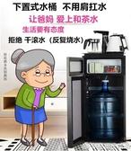 飲水機家用立式冷熱全自動上水下置水桶台式小型新款桶裝水茶吧機   (橙子精品)