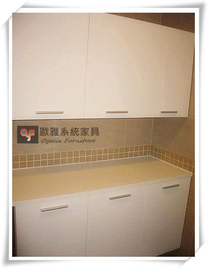【歐雅 系統家具】多功能廚具 餐邊電器櫃