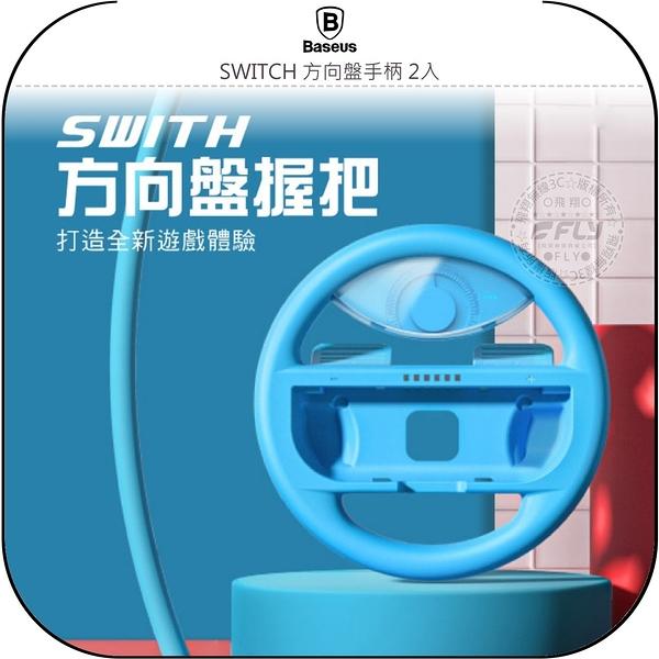 《飛翔無線3C》Baseus 倍思 SWITCH 方向盤手柄 2入│公司貨│手持握把 加強握感 賽車遊戲