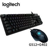 【鼠王送錢 限時至0209】 Logitech 羅技 G512 CARBON RGB 機械鍵盤 + G402 電競滑鼠 組合